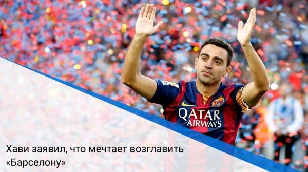 Хави заявил, что мечтает возглавить «Барселону»