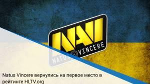 Natus Vincere вернулись на первое место в рейтинге HLTV.org