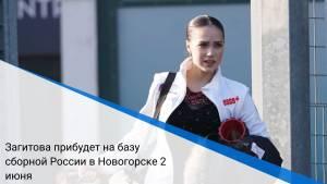 Загитова прибудет на базу сборной России в Новогорске 2 июня