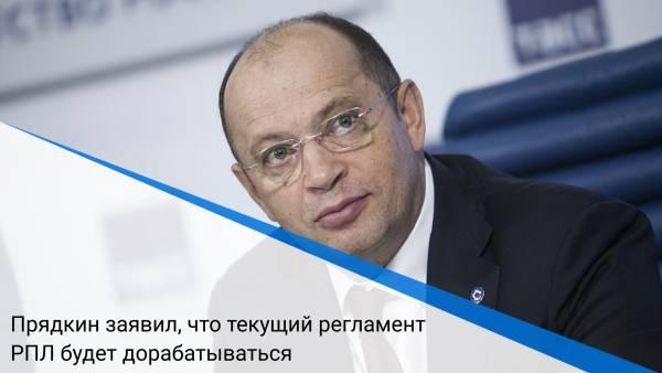 Прядкин заявил, что текущий регламент РПЛ будет дорабатываться