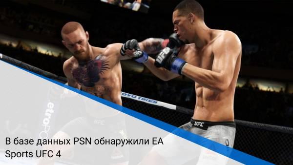 В базе данных PSN обнаружили EA Sports UFC 4