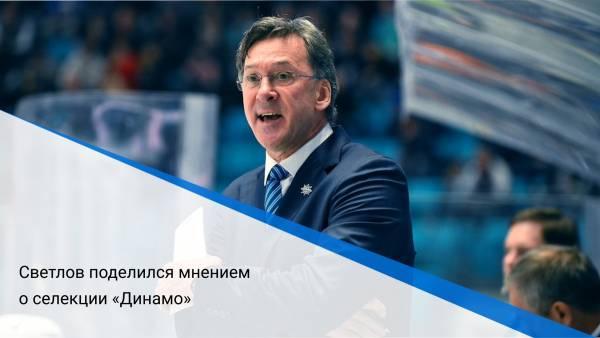 Светлов поделился мнением о селекции «Динамо»