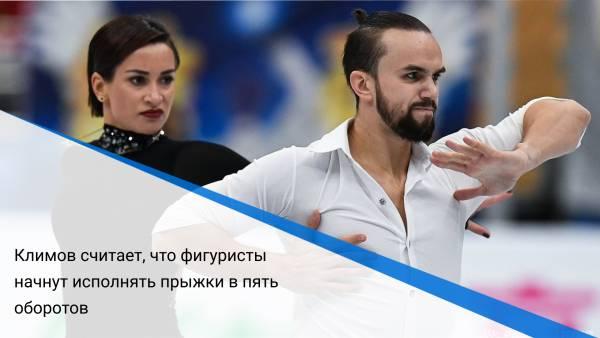 Климов считает, что фигуристы начнут исполнять прыжки в пять оборотов