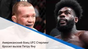 Американский боец UFC Стерлинг бросил вызов Петру Яну