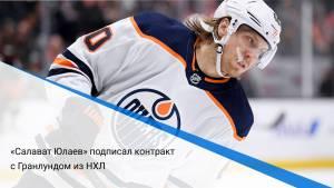 «Салават Юлаев» подписал контракт с Гранлундом из НХЛ