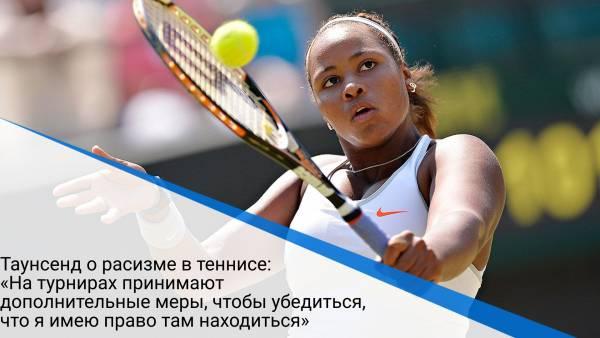 Таунсенд о расизме в теннисе: «На турнирах принимают дополнительные меры, чтобы убедиться, что я имею право там находиться»