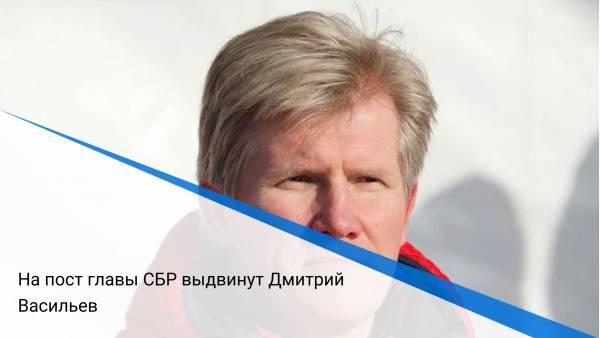 На пост главы СБР выдвинут Дмитрий Васильев