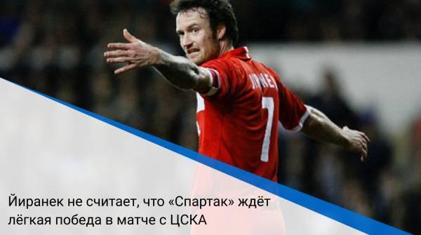 Йиранек не считает, что «Спартак» ждёт лёгкая победа в матче с ЦСКА