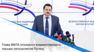 Глава ВФЛА отказался комментировать письмо легкоатлетов Путину