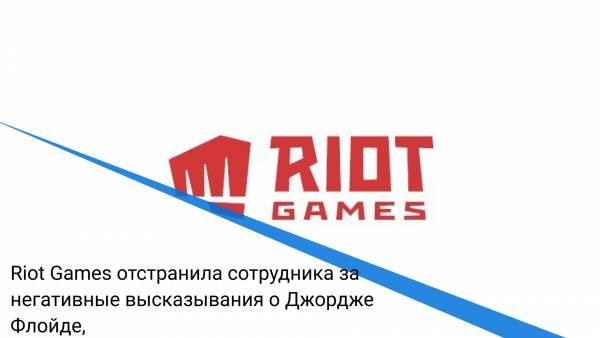 Riot Games отстранила сотрудника за негативные высказывания о Джордже Флойде,