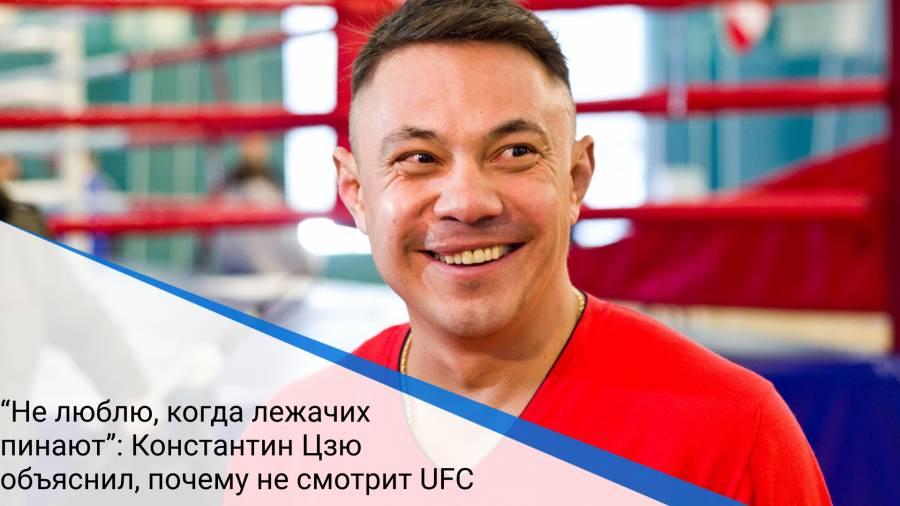 """""""Не люблю, когда лежачих пинают"""": Константин Цзю объяснил, почему не смотрит UFC"""