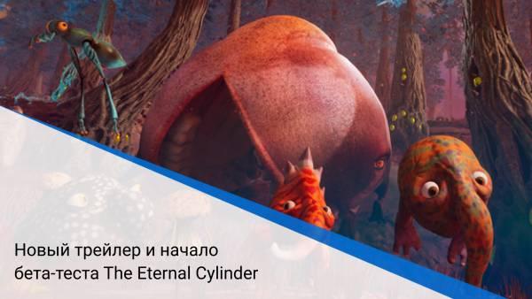 Новый трейлер и начало бета-теста The Eternal Cylinder