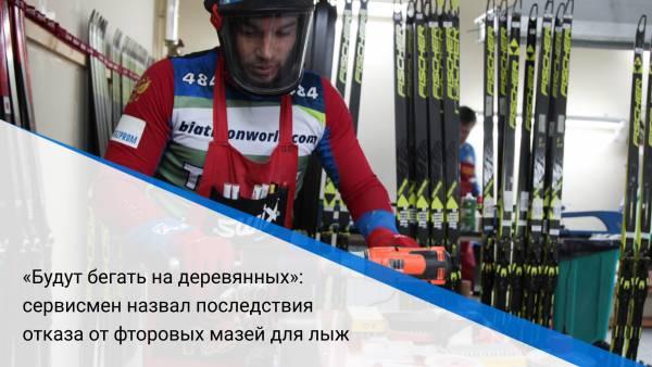 «Будут бегать на деревянных»: сервисмен назвал последствия отказа от фторовых мазей для лыж