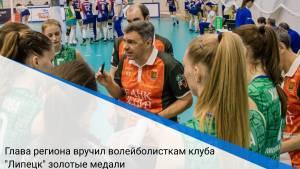 """Глава региона вручил волейболисткам клуба """"Липецк"""" золотые медали"""