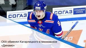 СКА обменял Кагарлицкого в московское «Динамо»