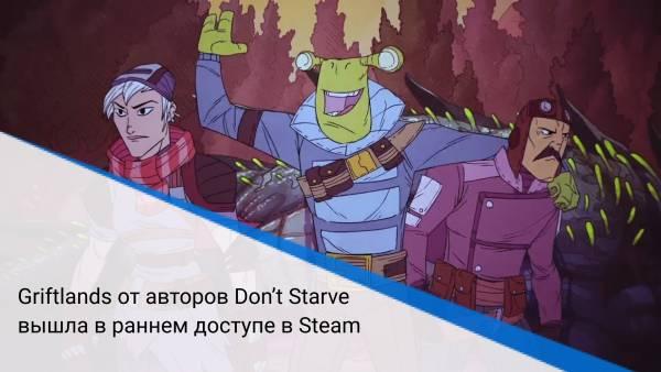 Griftlands от авторов Don't Starve вышла в раннем доступе в Steam