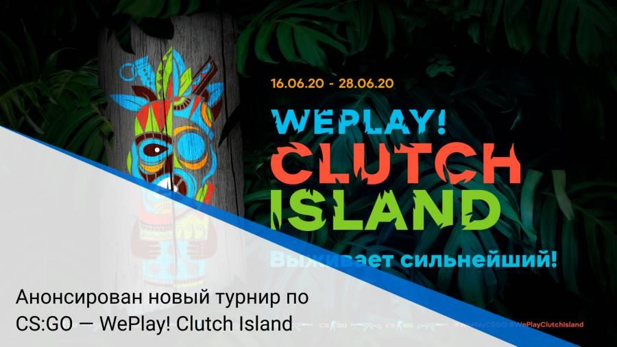 Анонсирован новый турнир по CS:GO — WePlay! Clutch Island