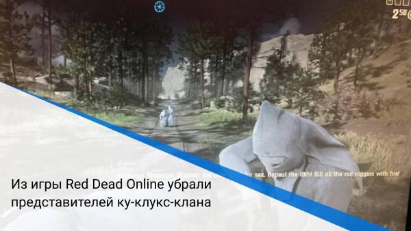 Из игры Red Dead Online убрали представителей ку-клукс-клана