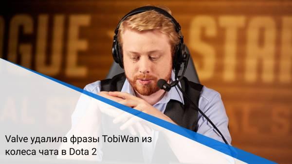 Valve удалила фразы TobiWan из колеса чата в Dota 2
