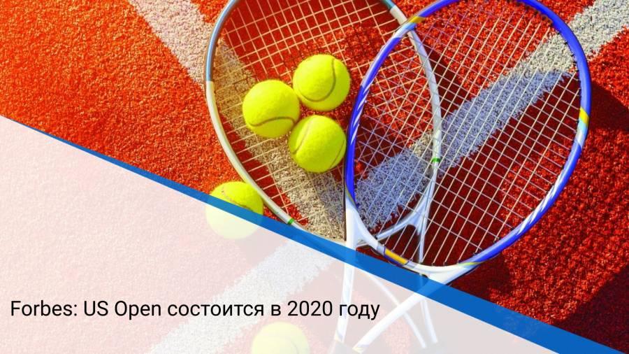 Forbes: US Open состоится в 2020 году