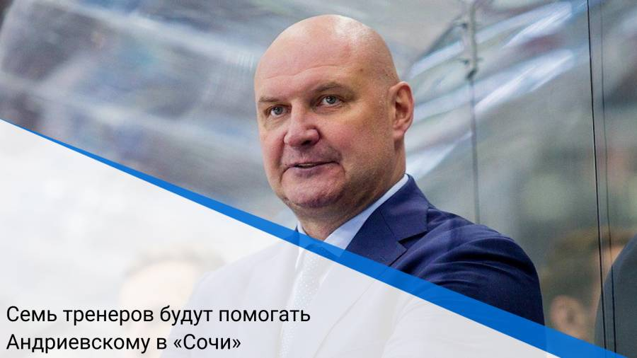 Семь тренеров будут помогать Андриевскому в «Сочи»