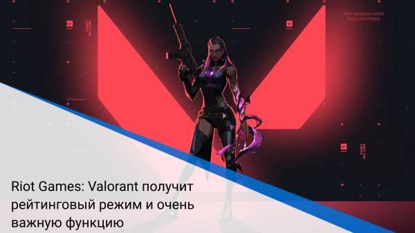 Riot Games: Valorant получит рейтинговый режим и очень важную функцию