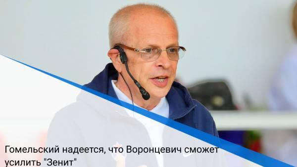 """Гомельский надеется, что Воронцевич сможет усилить """"Зенит"""""""