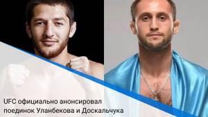 UFC официально анонсировал поединок Уланбекова и Доскальчука