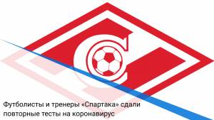 Футболисты и тренеры «Спартака» сдали повторные тесты на коронавирус