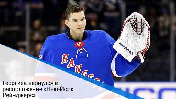 Георгиев вернулся в расположение «Нью-Йорк Рейнджерс»