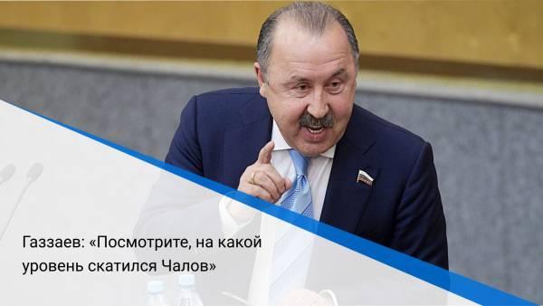 Газзаев: «Посмотрите, на какой уровень скатился Чалов»