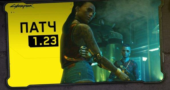 Cyberpunk 2077 получило обновление версии 1.23