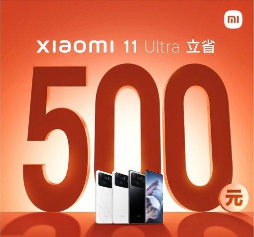 Xiaomi Mi 11 Ultra подешевел в Китае в рамках акции «618»