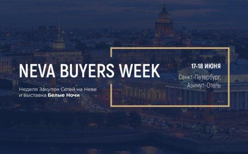 2000 новых продуктов и товаров презентуют в Петербурге производители со всего мира
