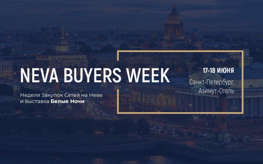 Азбука Вкуса, Магнолия и Самокат обновят товарные линейки на Neva Buyers Week