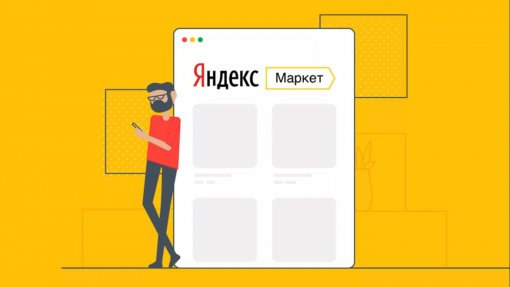 Забрать покупку в Яндекс.Маркете можно будет без лишних слов