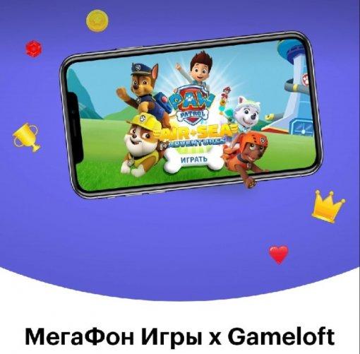 МегаФон Игры открыл новую подписку на мобильные игры Gameloft