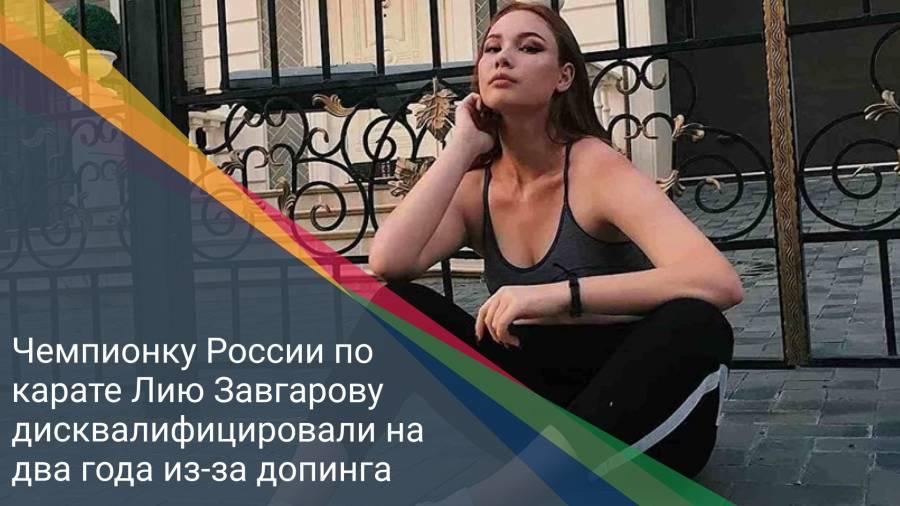 Чемпионку России по карате Лию Завгарову дисквалифицировали на два года из-за допинга