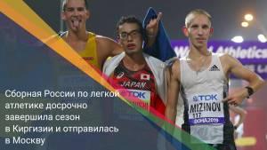 Сборная России по легкой атлетике досрочно завершила сезон в Киргизии и отправилась в Москву