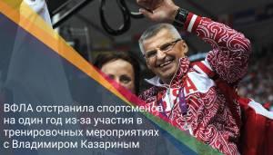 ВФЛА отстранила спортсменов на один год из-за участия в тренировочных мероприятиях с Владимиром Казариным
