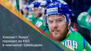 Хоккеист Умарк перейдет из КХЛ в чемпионат Швейцарии