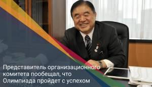 Представитель организационного комитета пообещал, что Олимпиада пройдет с успехом