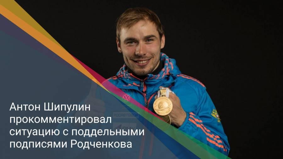 Антон Шипулин прокомментировал ситуацию с поддельными подписями Родченкова