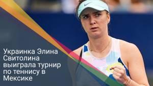 Украинка Элина Свитолина выиграла турнир по теннису в Мексике