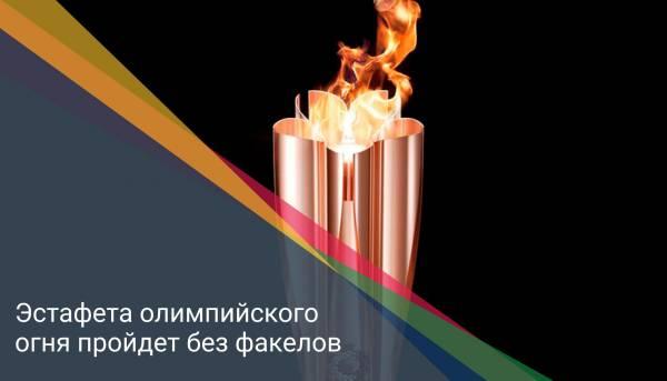Эстафета олимпийского огня пройдет без факелов