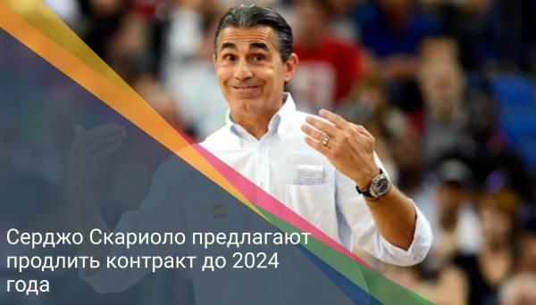 Серджо Скариоло предлагают продлить контракт до 2024 года