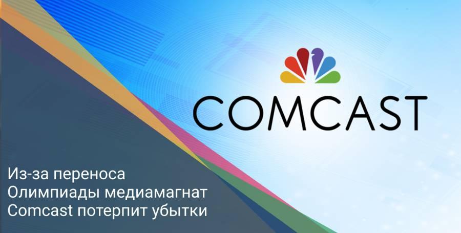 Из-за переноса Олимпиады медиамагнат Comcast потерпит убытки