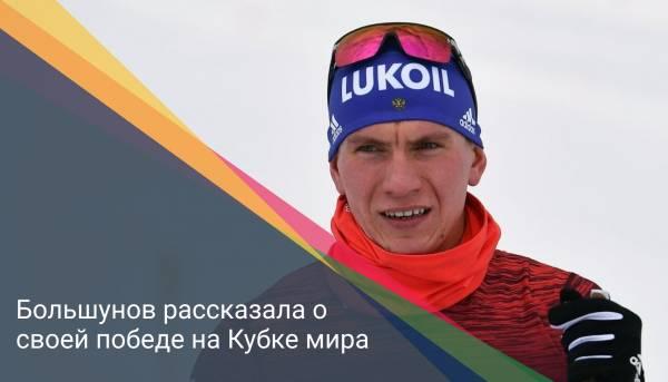 Большунов рассказал о своей победе на Кубке мира