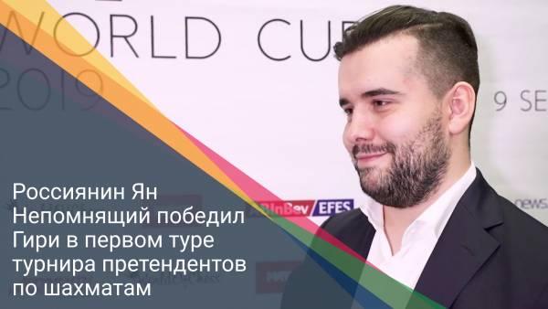 Россиянин Ян Непомнящий победил Гири в первом туре турнира претендентов по шахматам
