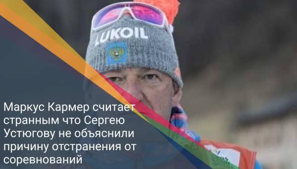 Маркус Кармер считает странным что Сергею Устюгову не объяснили причину отстранения от соревнований